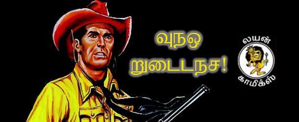 Tex in India!